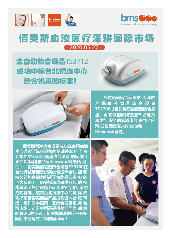 2020热合机中标台湾市场0.jpg