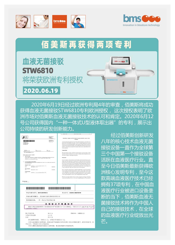 68102020欧洲专利授权意向书.jpg