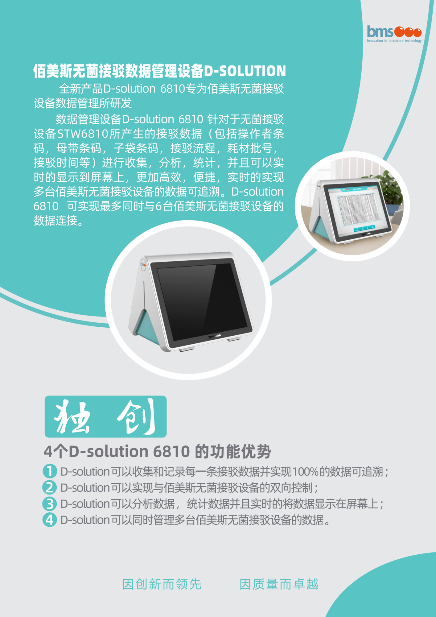 D-solution单页中文_00.png