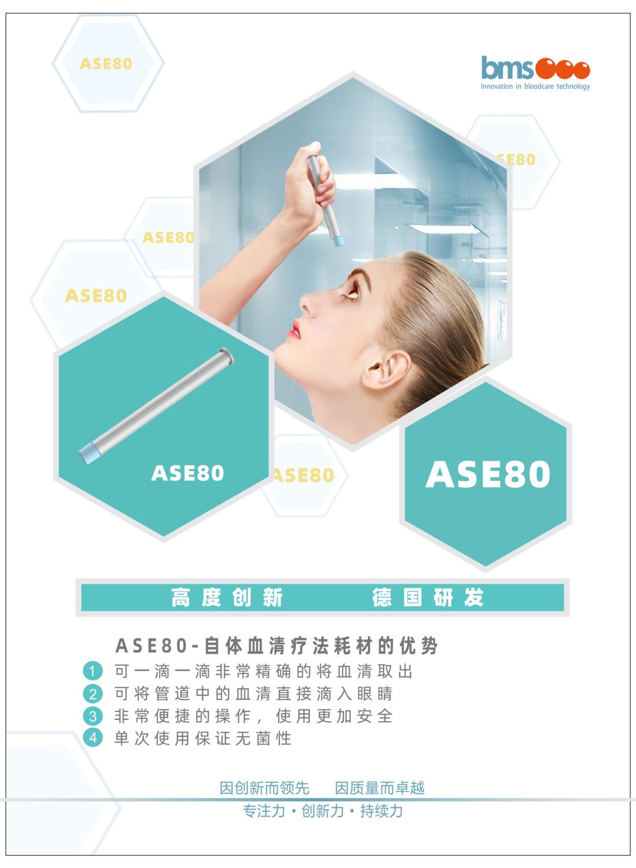 ASE耗材(中文)_00.png
